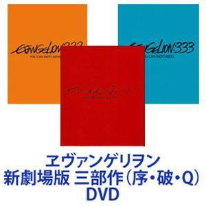 ヱヴァンゲリヲン 新劇場版 三部作(序・破・Q) DVD [全巻セット]|ggking