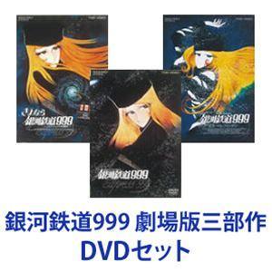 銀河鉄道999 劇場版三部作 [DVDセット]|ggking
