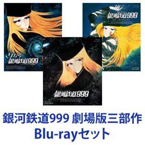 銀河鉄道999 劇場版三部作 [Blu-rayセット]|ggking