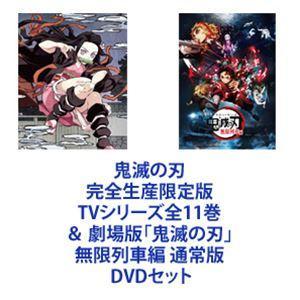 鬼滅の刃 完全生産限定版 TVシリーズ全11巻 + 劇場版「鬼滅の刃」無限列車編 通常版 [DVDセット]|ggking