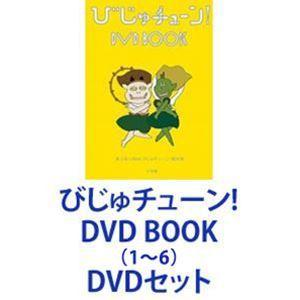 びじゅチューン! DVD BOOK(1〜5) [DVDセット]|ggking