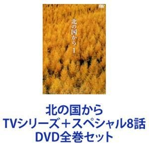 北の国から TVシリーズ+スペシャル8話 [DVD全巻セット]|ggking