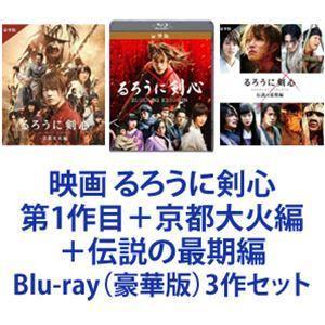 映画 るろうに剣心 第1作目+京都大火編+伝説の最期編 [Blu-ray(豪華版)3作セット]|ggking