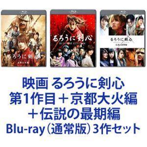 映画 るろうに剣心 第1作目+京都大火編+伝説の最期編 [Blu-ray(通常版)3作セット]|ggking