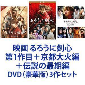 映画 るろうに剣心 第1作目+京都大火編+伝説の最期編 [DVD(豪華版)3作セット]|ggking