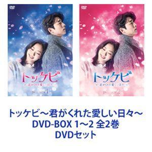 トッケビ〜君がくれた愛しい日々〜 DVD-BOX 1〜2 全2巻 [DVDセット] ggking