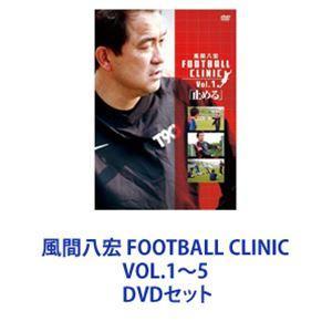 風間八宏 FOOTBALL CLINIC VOL.1〜5  [DVDセット] ggking