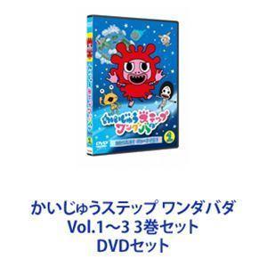 かいじゅうステップ ワンダバダ Vol.1〜3 3巻セット [DVDセット] ggking