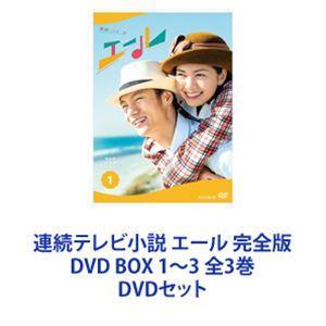 連続テレビ小説 エール 完全版 DVD BOX 1〜3 全3巻 [DVDセット]|ggking