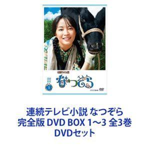 連続テレビ小説 なつぞら 完全版 DVD BOX 1〜3 全3巻 [DVDセット]|ggking