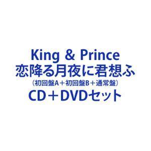King & Prince / 恋降る月夜に君想ふ(初回盤A+初回盤B+通常盤) [CD+DVDセット]|ggking