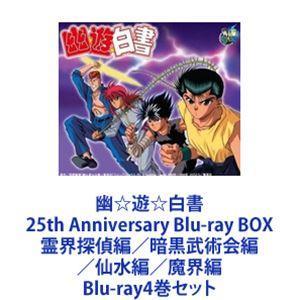 幽☆遊☆白書 25th Anniversary Blu-ray BOX 霊界探偵編/暗黒武術会編/仙水編/魔界編 [Blu-ray4巻セット] ggking