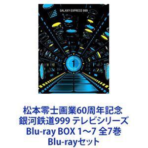 松本零士画業60周年記念 銀河鉄道999 テレビシリーズBlu-ray BOX 1〜7 全7巻 [Blu-rayセット]|ggking