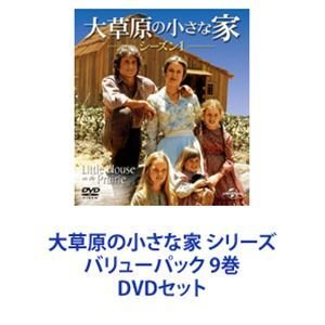 大草原の小さな家 シリーズ バリューパック 9巻 [DVDセット]|ggking