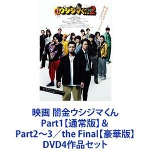 映画 闇金ウシジマくん Part1【通常版】& Part2〜3/the Final【豪華版】 [DVD4作品セット] ggking