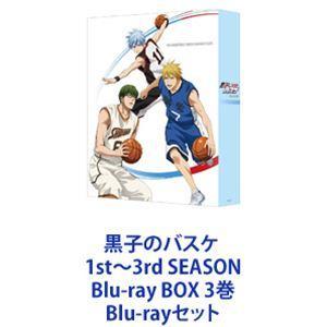 黒子のバスケ 1st〜3rd SEASON  Blu-ray BOX 3巻 [Blu-rayセット] ggking