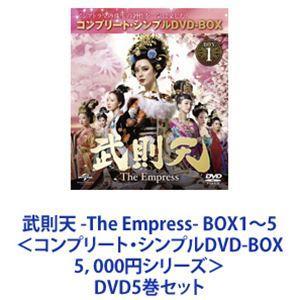 武則天 -The Empress- BOX1〜5<コンプリート・シンプルDVD-BOX5,000円シリーズ> [DVD5巻セット]|ggking