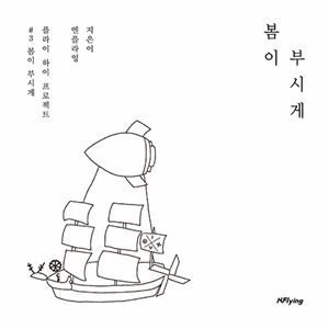 輸入盤 N. FLYING / 5TH MINI ALBUM : SHINING SPRING [CD]|ggking