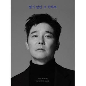輸入盤 LIM CHANG JUNG / 18TH ALBUM [CD]|ggking