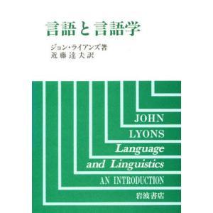 言語と言語学|ggking