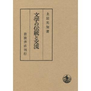 文学の伝統と交流 ggking