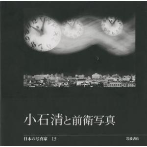 本 ISBN:9784000083553 長野重一/編集委員 飯沢耕太郎/編集委員 木下直之/編集委...