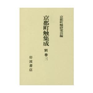 京都町触集成 別巻3|ggking