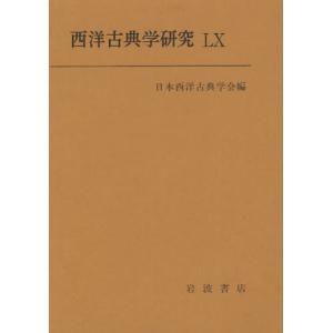 西洋古典学研究 60(2012)|ggking
