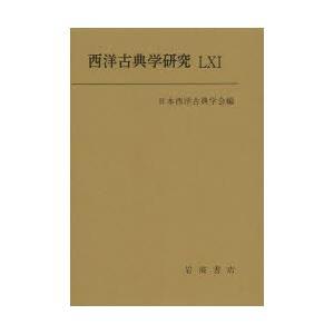 西洋古典学研究 61(2013)|ggking