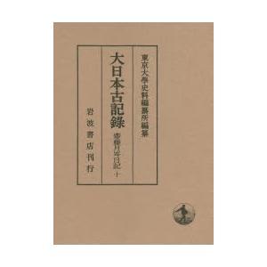 大日本古記録 齋藤月岑日記 10|ggking