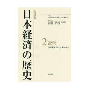 岩波講座日本経済の歴史 2|ggking