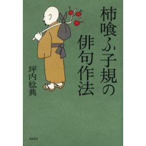 柿喰ふ子規の俳句作法 ggking