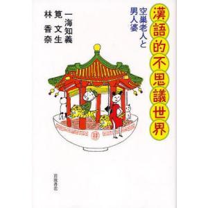 漢語的不思議世界 空巣老人と男人婆|ggking