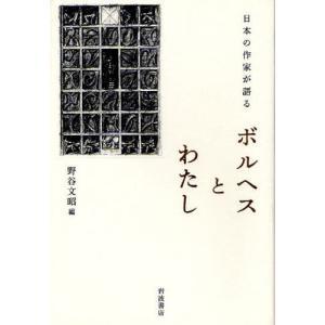 日本の作家が語るボルヘスとわたし|ggking