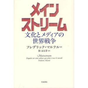 本 ISBN:9784000249515 フレデリック・マルテル/著 林はる芽/訳 出版社:岩波書店...