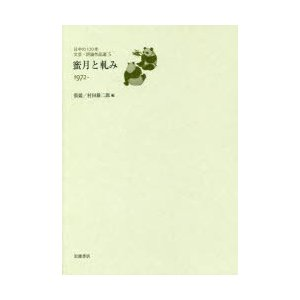 日中の120年文芸・評論作品選 5 ggking