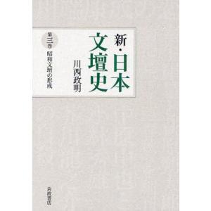 新・日本文壇史 第3巻|ggking