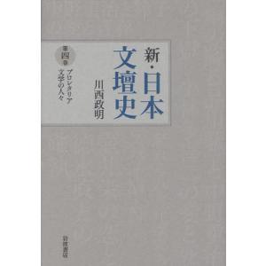 新・日本文壇史 第4巻|ggking