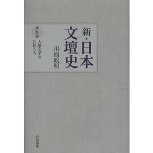 新・日本文壇史 第9巻|ggking
