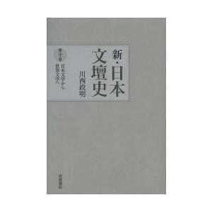 新・日本文壇史 第10巻|ggking