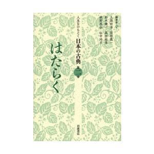 人生をひもとく日本の古典 第2巻|ggking