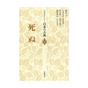 人生をひもとく日本の古典 第6巻|ggking