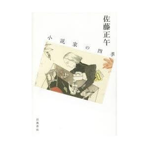 本 ISBN:9784000611022 佐藤正午/著 出版社:岩波書店 出版年月:2016年02月...