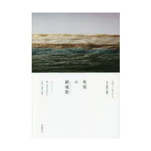 希望の鎮魂歌(レクイエム) ホロコースト第二世代が訪れた広島、長崎、福島|ggking