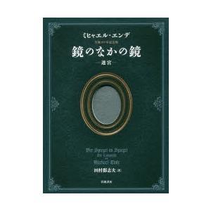 鏡のなかの鏡 迷宮 ミヒャエル・エンデ生誕90年記念版|ggking