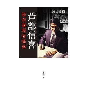 芦部信喜 平和への憲法学|ggking