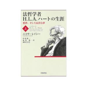 法哲学者H.L.A.ハートの生涯 悪夢、そして高貴な夢 上|ggking