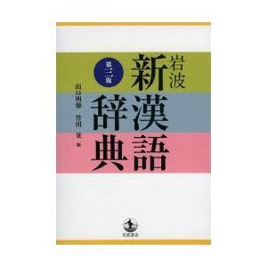 岩波新漢語辞典|ggking