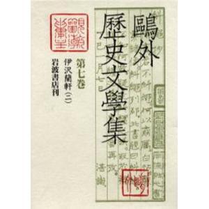 鴎外歴史文学集 第7巻 ggking