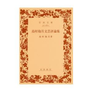 島村抱月文芸評論集 ggking